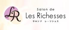 ビューティースペシャリテ Les Richesses -レ・リシェス-